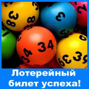 Выигрыш в лотерею 5 из 36