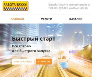 Изображение (такси)